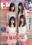 ENTAME (エンタメ)2017年 6月号