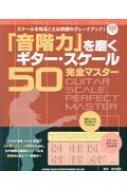 「音階力」を磨くギター・スケール50完全マスター CD付
