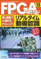 FPGAマガジン No.15 車に農業!?AI時代のチャレンジ!リアルタイム動画認識
