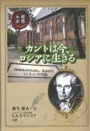 哲学ルポ カントは今、ロシアに生きる 銀鈴叢書
