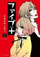 ファイブ+2 アクションコミックス / 月刊アクション