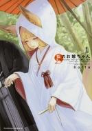 狐のお嫁ちゃん 1 カドカワコミックスAエース