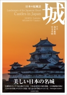 日本の原風景 城