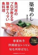 築地めし 魚河岸のプロが教える簡単でウマい魚料理 小学館文庫プレジデントセレクト