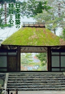 日本建築の特質と心 創造性の根源を探る