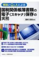 解説とQ&Aによる国税関係帳簿書類の電子保存の実務