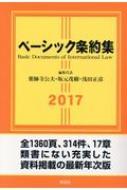 ベーシック条約集 2017年版