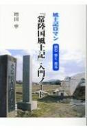『常陸国風土記』入門ノート 風土記ロマン 読む歩く見る