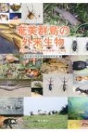 奄美群島の外来生物 生態系・健康・農林水産業への脅威