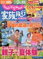 じゃらん家族旅行 関東・東北版 関東・東北じゃらん 2017年 6月号増刊