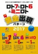 ロト7&ロト6&ミニロト スーパー黄金出現パターン2017