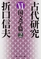 古代研究 6|2 国文学篇 角川ソフィア文庫