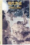 現代書道クロニクル コラム 2011〜2016