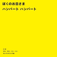 ぼくのお日さま (7インチシングルレコード)