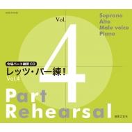 合唱パート練習CDレッツ・パー練! Vol.4