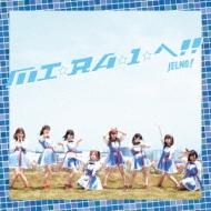 MI☆RA☆I☆へ!! (Type-A)