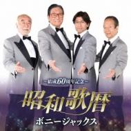 〜結成60周年記念〜昭和歌ごよみ
