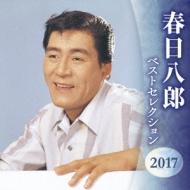 春日八郎 ベストセレクション2017