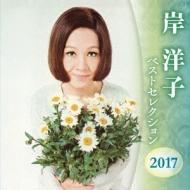 岸洋子 ベストセレクション2017
