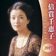 倍賞千恵子 ベストセレクション2017