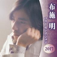 布施明 ベストセレクション2017