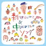 新沢としひこ&中川ひろたか ソング<祝・30周年記念 こども合唱版>〜みんな歌った、みんなで歌った、わたしたちが明日につなぐ歌〜
