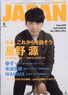 ROCKIN' ON JAPAN (ロッキング・オン・ジャパン)2017年 6月号