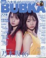 BUBKA (ブブカ)2017年 6月号