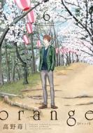 orange 6 -未来-DVD付き限定版 アクションコミックス / 月刊アクション