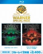 バットマン フォーエバー/バットマン&ロビン Mr.フリーズの逆襲 ワーナー・スペシャル・パック