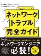 ネットワークトラブル完全ガイド 富士通認定プロフェッショナルITアーキテクト