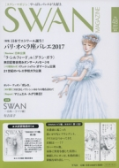 SWAN MAGAZINE Vol.48 2017年夏号