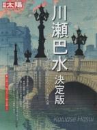 川瀬巴水 決定版 日本の面影を旅する 別冊太陽 日本のこころ