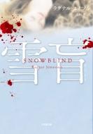 雪盲 SNOW BLIND 小学館文庫
