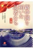 新中国を拓いた記者たち 下巻