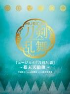 ミュージカル『刀剣乱舞』 〜幕末天狼傳〜【初回限定盤A】