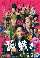映画 『花戦さ』 オフィシャルブック