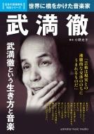 日本の音楽家を知るシリーズ 武満徹