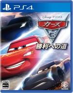 【PS4】カーズ3 勝利への道