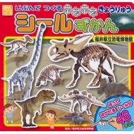 じぶんでつくるホネホネきょうりゅうシールずかん福井県立恐竜博物館 どうぶつアルバム