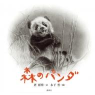 森のパンダ 講談社の翻訳絵本