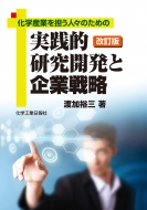 実践的研究開発と企業戦略 化学産業を担う人々のための