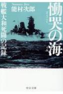 慟哭の海 戦艦大和死闘の記録 中公文庫