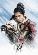 舞台「剣豪将軍義輝〜戦国に輝く清爽の星〜」DVD