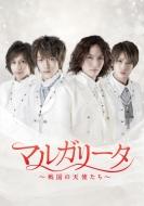 舞台「マルガリータ〜戦国の天使たち〜」DVD