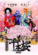 超歌舞伎 今昔饗宴千本桜 DVD