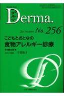 Mb Derma こどもとおとなの食物アレルギー診療 No.256