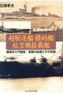 超駆逐艦 標的艦 航空機搭載艦 艦艇学入門講座/軍艦の起源とその発展 光人社NF文庫