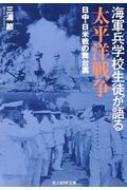 海軍兵学校生徒が語る太平洋戦争 日中・日米戦の舞台裏 光人社NF文庫