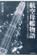 航空母艦物語 体験者が綴った建造から終焉までの航跡 光人社NF文庫